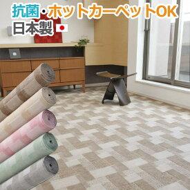 カーペット 6畳 抗菌カーペット ラグカーペット 日本製カーペット 絨毯6畳 じゅうたん デザインカーペット オシャレインテリア ラグマット カーペット (N) 引っ越し 新生活 お買い物マラソン