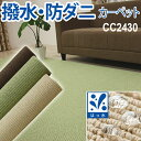 CC2430 (A) お医者さんがすすめる防ダニカーペット はっ水カーペット 四畳半 4畳半 4.5畳 4.5帖 261×261cm 日本製 【ポイント10倍】