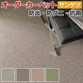 オーダーカーペット フリーカット サンゲツ カーペット 絨毯 じゅうたん ラグ マット サンハミングII 約300×400cm シンプル デザイン テクスチャー ループパイル 引っ越し 新生活