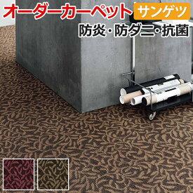 オーダーカーペット フリーカット サンゲツ カーペット 絨毯 じゅうたん ラグ マット サンプランタ 約150×300cm 草模様 エレガント シック ループパイル