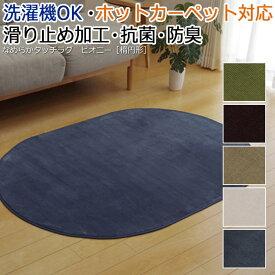 洗濯機で洗える なめらかタッチ ラグ 抗菌 防臭 滑りにくい 床暖OK オールシーズン ピオニー(I) 楕円形 約100×140cm