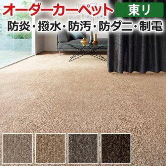 Order carpet-free cut adjustable size