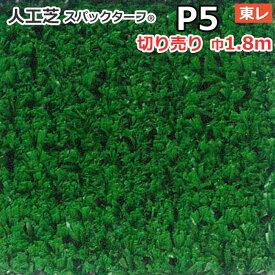 スパックターフ P5 (R) 人工芝 約1.8m幅 切り売り レギュラーシリーズ 東レ 一般家庭やパブリックスペースに