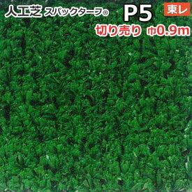 スパックターフ P5 (R) 人工芝 約0.9m幅 切り売り レギュラーシリーズ 東レ 一般家庭やパブリックスペースに