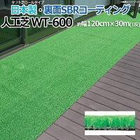 人工芝芝生ロールタイプタフト芝簡単施工WT-600(R)反売り国産屋外用デッキお庭の雑草対策に養生マンションベランダ約幅120cm×30m