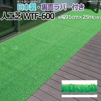 人工芝芝生ロールタイプタフト芝簡単施工WTF-600(R)反売り裏面ラバー国産屋外用デッキお庭の雑草対策にマンションベランダ約幅91cm×25m