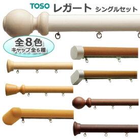 【レガート】 トーソー カーテンレール 約3.0m Aキャップ シングルセット お買い物マラソン