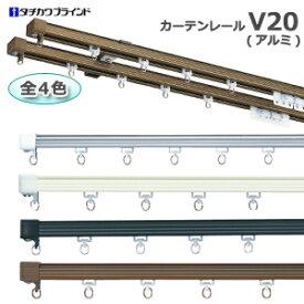 アルミカーテンレール 【V20】 工事用セット タチカワ ダブル正面付約182cm 色選べる スーパーSALE