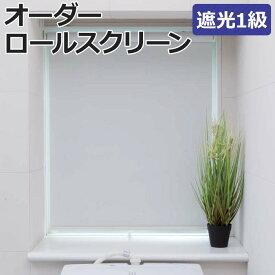 オーダーロールスクリーン BLACK OUT 遮光1級 【チェーン式】約 約90×250cm【40%OFF】日本製 目隠し 仕切り 模様替え サイズオーダー 色 カラー 選べる