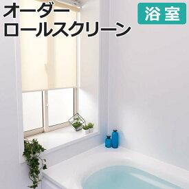 オーダーロールスクリーン 無地浴室 【プルコード式】 約135×90cm【40%OFF】日本製 目隠し 仕切り 模様替え サイズオーダー 色 カラー 選べる