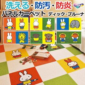 洗える 東リ タイルカーペット (R) ディック・ブルーナ パネルカーペット 2枚セット 約40×40cm キャラクターシリーズ 日本製 引っ越し 新生活 お買い物マラソン