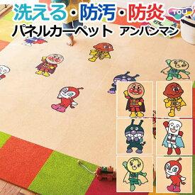 洗える 東リ タイルカーペット (R) アンパンマン パネルカーペット 2枚セット 約40×40cm キャラクターシリーズ 日本製 引っ越し 新生活 お買い物マラソン