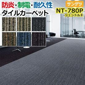 サンゲツタイルカーペット 制電 約50×50cm 20枚入り NT-780P (R) 半額以下