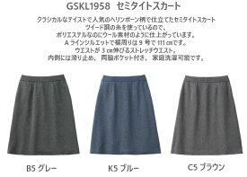 【お取り寄せ商品】サーヴォ グロウ GROW GSKL-1958 セミタイトスカート(BROWN BLUE GRAY) 5〜23号