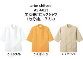 【お取り寄せ商品】 アルべ チトセ arbe chitose AS-6021 男女兼用コックシャツ 七分袖ダブル SS〜4L
