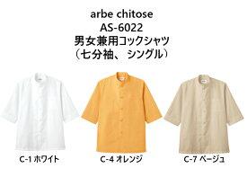 【お取り寄せ商品】 アルべ チトセ arbe chitose AS-6022 男女兼用コックシャツ 七分袖シングル SS〜4L