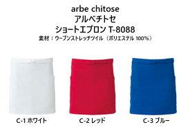 【お取り寄せ商品】アルべ チトセ arbe chitose T-8088 ショートエプロン
