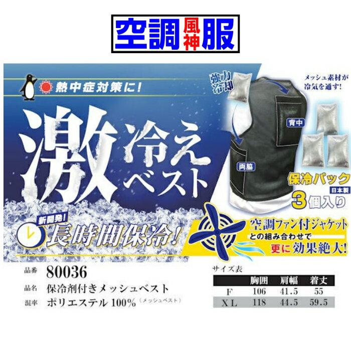 空調服・空調風神服 激冷えベスト(涼しさMAX!!)