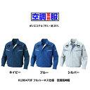 空調風神服 KU90470F フルハーネス用長袖ワークブルゾン (ポリエステル74%・綿25%・複合繊維(ポリエステル)1…