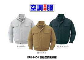空調服 空調風神服 KU91400 綿100% 長袖ワークブルゾン【服のみ】正規品 本物を取り扱っております。