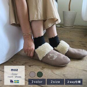 [公式]【moz/モズ】2WAYムートンルームシューズ[レディース メンズ ユニセックス もこもこ あったか ルームシューズ スリッパ カップル 夫婦 お揃い 北欧 全2色 2サイズ]