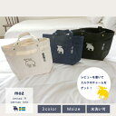 [公式][おまけ付き]【moz/モズ】【送料無料】リミテッドR 帆布トート[限定販売 キャンバス 北欧 ランチ お弁当バッグ …