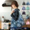 [公式]【追跡メール便】mozショッピングバッグ[エルク エコバッグ 買物 2WAY マチつき 北欧 鞄 雑貨 プレゼント ギフ…