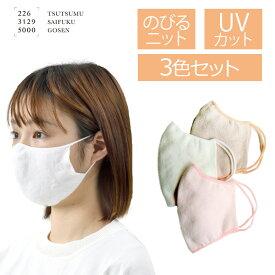 お得な3色セット のびるニットマスク やわらか綿麻 226 M Lサイズ UVカット 洗える 日本製 五泉ニット メール便なら220円でお届け