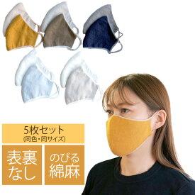 5枚セット リバーシブルマスク のびるニット やわらか綿麻 UVカット Mサイズ Lサイズ メンズ レディース 226 五泉市 サイフク 日本製 同色・同サイズ