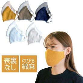 2枚セット リバーシブルマスク のびるニット やわらか綿麻 UVカット Mサイズ Lサイズ メンズ レディース 226 五泉市 サイフク 日本製 同色・同サイズ