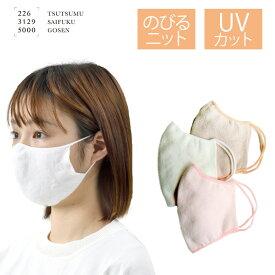 2枚セット のびるニットマスク やわらか綿麻 226 M Lサイズ UVカット 洗える 日本製 五泉ニット メール便なら220円でお届け 同色 同サイズ
