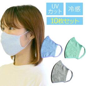お得な10枚セット 冷感 麻 のびるニットマスク M Lサイズ 夏でも涼しい 洗える 226 日本製 同色 同サイズ