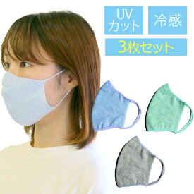 お得な3枚セット 冷感 麻 のびるニットマスク M Lサイズ 夏でも涼しい 洗える 226 日本製 メール便なら220円でお届け 同色 同サイズ