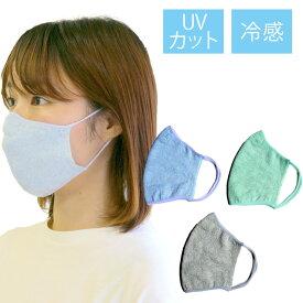 2枚セット 冷感 麻 のびるニットマスク M Lサイズ 夏でも涼しい 洗える 226 日本製 メール便なら220円でお届け 同色 同サイズ