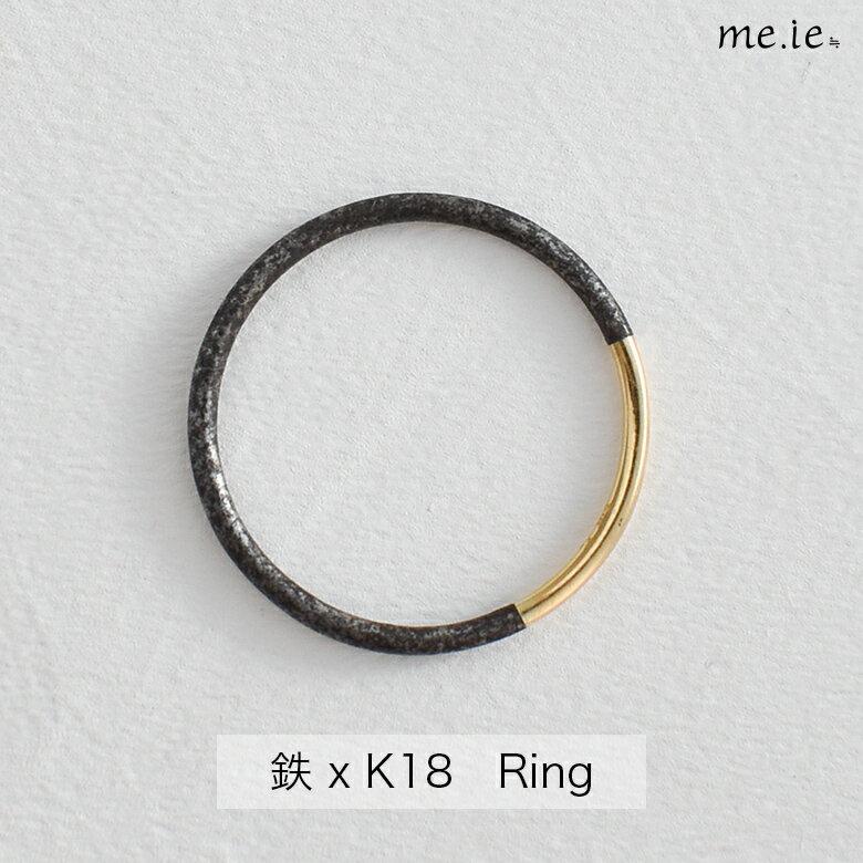 【me.ie】伝統技法を応用した鉄とK18のコンビリング 細 1/4 φ1.2mm Ring