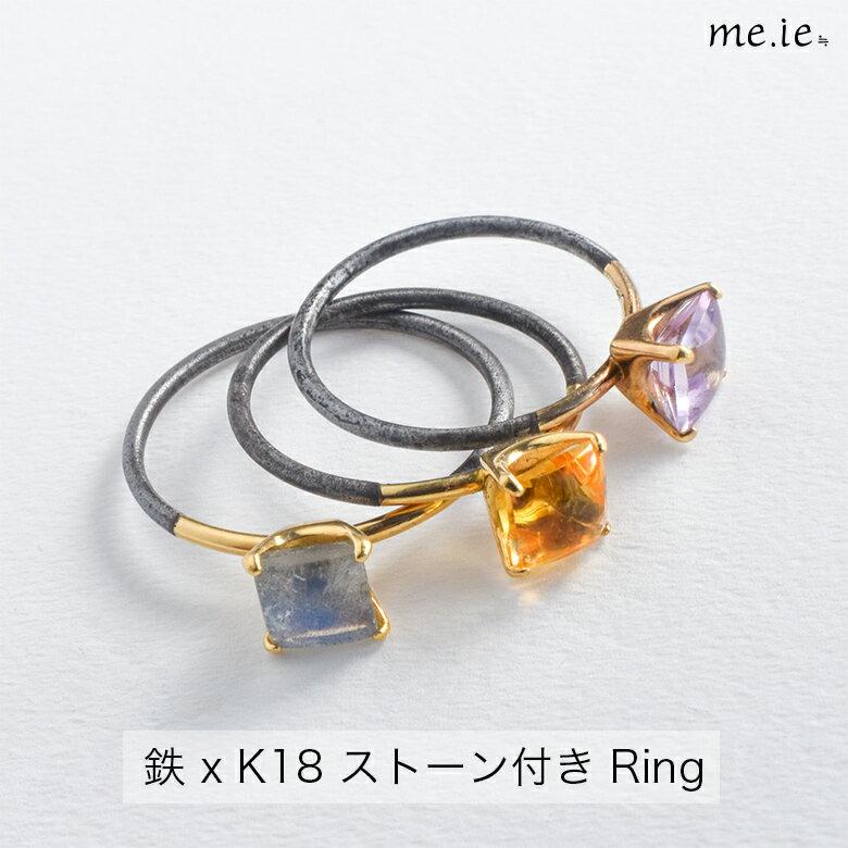 【me.ie】伝統技法を応用した鉄とK18のコンビリング ストーン付 アメジスト/シトリン/ラブラド バフトップ φ1.2mm Ring