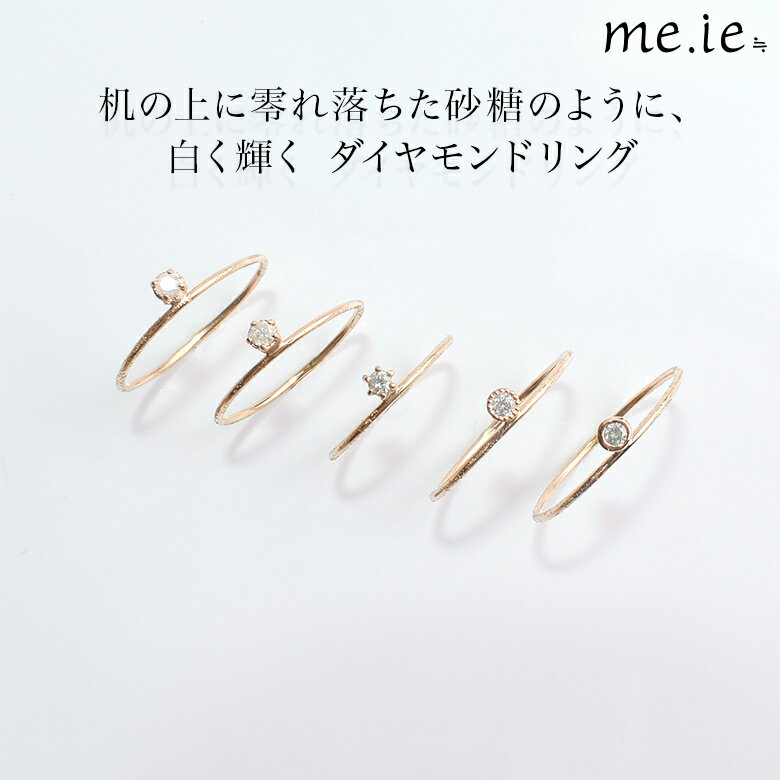 【me.ie】机の上に零れ落ちた砂糖のように、白く輝くダイヤモンドリング 4本爪 Ring / 5本爪 Ring / 6本爪 Ring / ミル Ring / ふくりん Ring