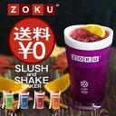 【30%~】ZOKU ゾク スラッシュシェイクメーカー SLUSH and SHAKE maker シャーベットメーカー|フローズンメーカー|フラペチーノ|シェ...