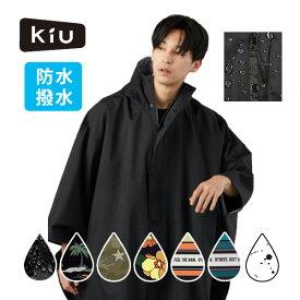 KiU RAIN PONCHO -MIGHTY- キウレインポンチョ -マイティー