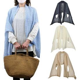 五泉ニット nico ストールポンチョ 風を通すざっくり編み ツイード 春夏はおり mino サイフク カーディガン 冷房対策