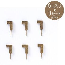 お得な18個入り(6個入x3パック) フック画鋲 中川政七商店