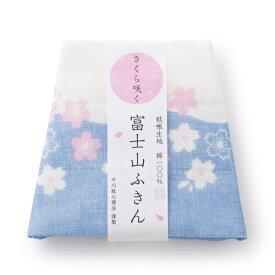 【プチプレゼントあり!】中川政七商店 さくら咲く富士山ふきん 綿100% ギフトにおすすめな布巾 春 桜