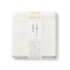 かや織ふきん 八枚重ね 中川政七商店 吸水 おてふき やわらかい