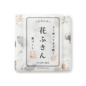 中川政七商店 猫づくし 花ふきん 大判 薄手 蚊帳生地 綿100% ねこ好きさんへのギフトにおすすめな布巾