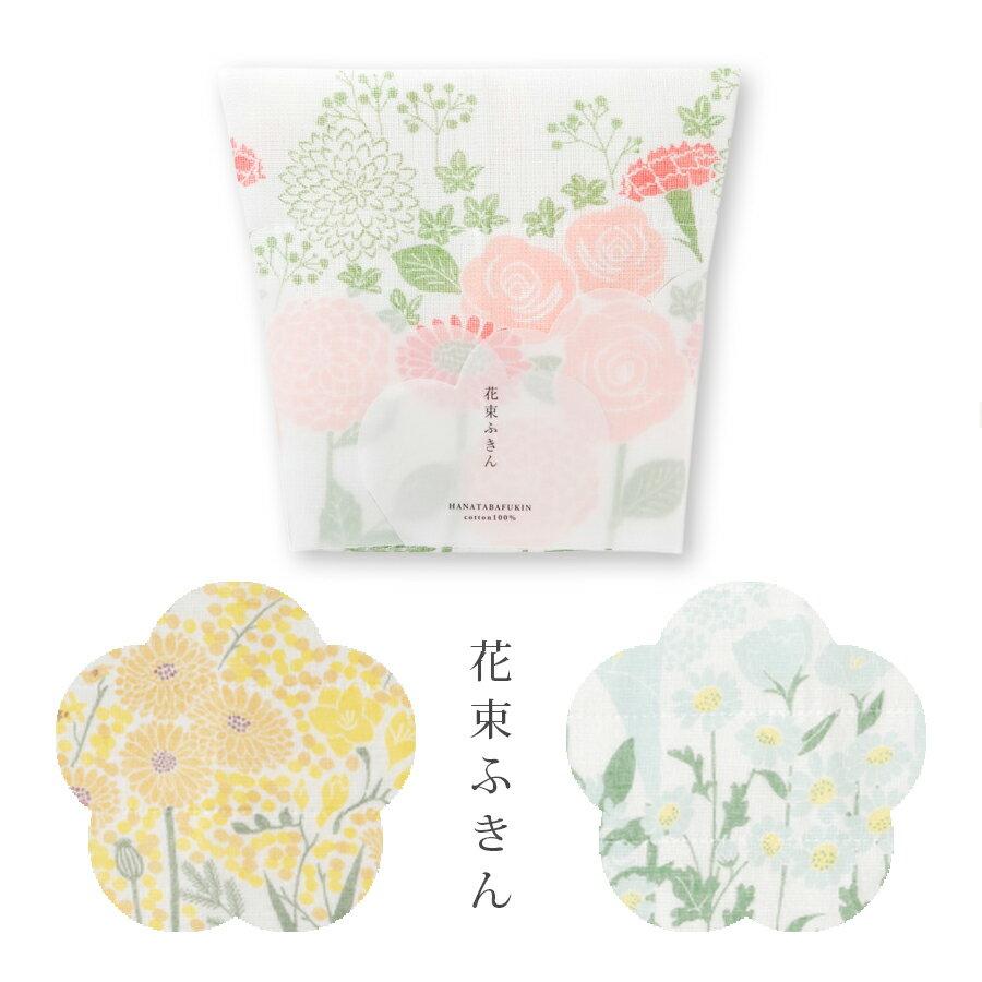 【クーポンで8%OFF】【中川政七商店】花束ふきん 綿100% 日本製 蚊帳生地5枚仕立て 贈り物に