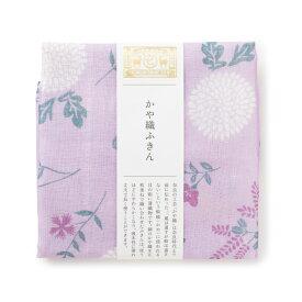 【プチプレゼントあり!】中川政七商店 かや織ふきん 秋の花 薄紫 蚊帳生地 日本製 贈り物 ギフト ご挨拶