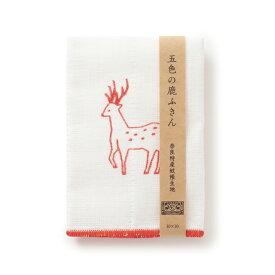 【中川政七商店】五色の鹿ふきん 蚊帳生地5枚仕立て 小さめ