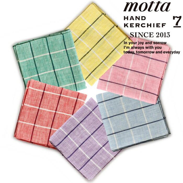 【クーポンで8%OFF】【 中川政七商店 - motta モッタ 】 motta021 ハンカチ チーフ 麻100% ブロックチェック 格子柄