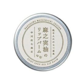 中川政七商店 麻之実油のボディケアシリーズ 麻之実油のリップバーム