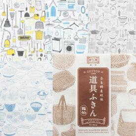 中川政七商店 道具ふきん 布巾 綿100% 布巾 台拭き 食器ふき キッチンタオル